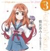 "TVアニメ『長門有希ちゃんの消失』Character Song Series ""in Love"" case.3 Asahina Mikuru - Single"