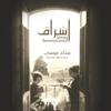 Sanaa Moussa - Tallat El-Baroudeh artwork