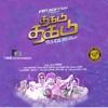 Thagadu Thagadu: Oru CD 30 Roobaa (Original Motion Picture Soundtrack) - EP