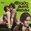 Aval Kanda Lokam (Original Motion Picture Soundtrack) - EP