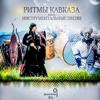 Ensemble Ritmy Kavkaza - Medley artwork