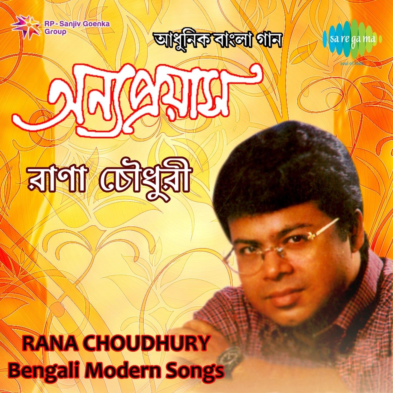 Bengali Modern Songs : Rana Choudhury
