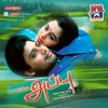 Appu (Original Motion Picture Soundtrack) - EP