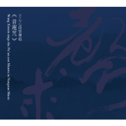Wang Xinxin Sings the Pu'an-zou Mantra in Nanguan Music - Wang Xin-Xin - Wang Xin-Xin