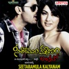 Seetaramula Kalyanam (Original Motion Picture Soundtrack)