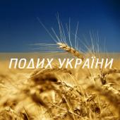 Подих України