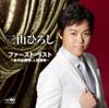 First Best - Hiroshi Miyama
