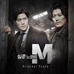 실종느와르 M (Original Score)