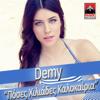 Demy - Poses Xiliades Kalokairia artwork