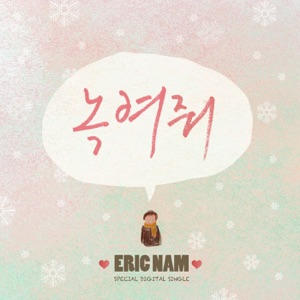 Eric Nam - Melt My Heart (Inst.)