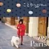 Co-Trip Music Paris