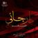 Farshi Al Torab - Meshari Al Aradah
