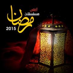 Aghani Mosalsalat Ramadan 2015