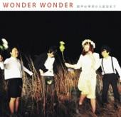 Wonder Wonder - 初夏、駄菓子屋へ走る