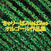 きゃりーぱみゅぱみゅ作品集 (オルゴールミュージック) - EP