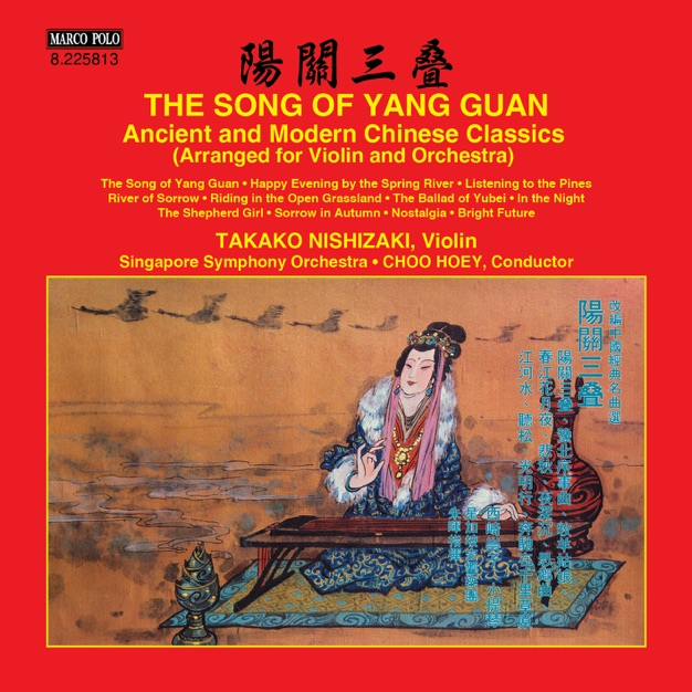 the-song-of-yang-guan-ancient-modern-chinese-classics