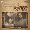 Kadambari (Original Motion Picture Soundtrack)