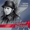 Владимир Высоцкий - Песни о войне обложка