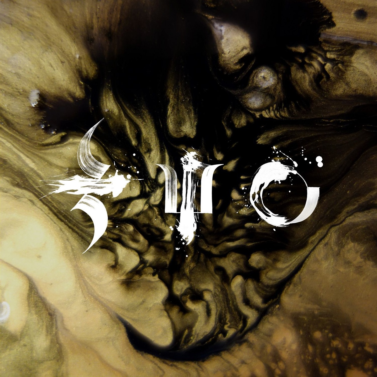 Piece of the Indestructible - EP The Glitch Mob CD cover