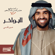 Al Bawakher - Hussain Al Jassmi