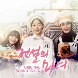 ‎MBC Drama Legendary Witches (Original Television Soundtrack) by Various  Artists