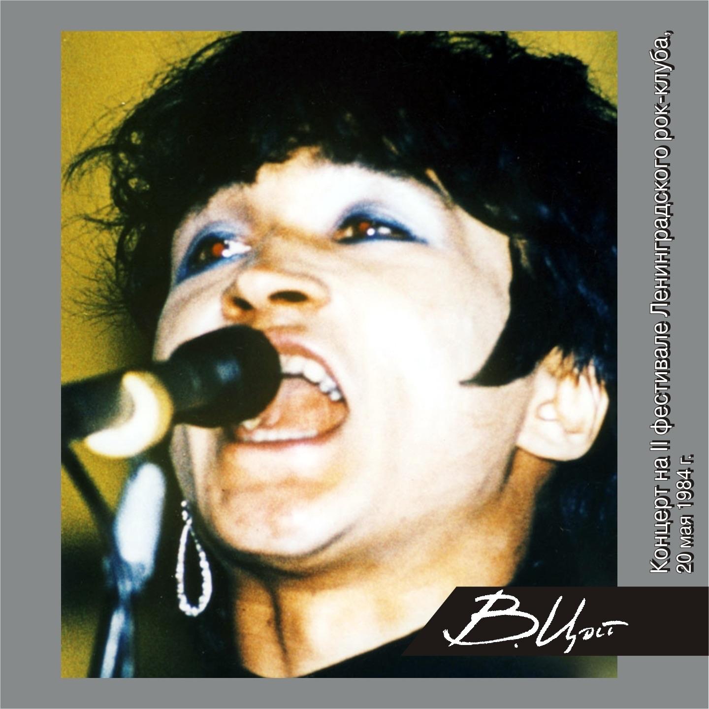 Концерт на II фестивале ленинградского рок-клуба (20 мая 1984г.) [Live]