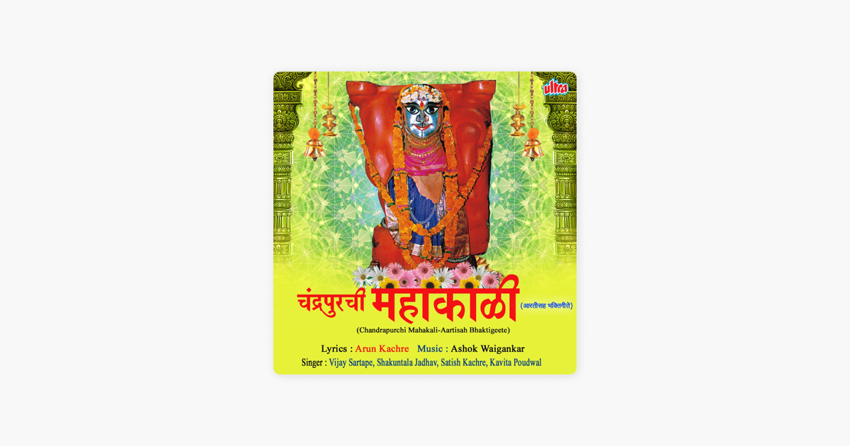 ‎Chandrapurchi Mahakali - Aartisah Bhaktigeete by Various Artists