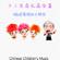 Various Artists - 十二生肖礼品宝盒, Vol. 4: 献给属猴的小朋友