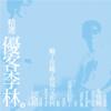精選優客李林 (Remastered) - 優客李林