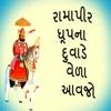 Ramapir Dhupna Duvade Vela Aavjo