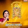 Srinivasa Charitham Katha Ganam