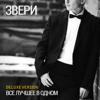 Всё лучшее в одном (Deluxe Version) - Zveri
