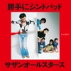 Katte Ni Sinbad - Single ジャケット写真