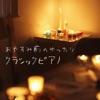 おやすみ前のゆったりクラシックピアノ ジャケット写真