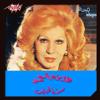 Set El Habayib - Fayza Ahmed mp3
