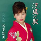 汐風の駅 - EP