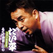 林家たい平落語集~たい平よくできました 3~ 二番煎じ(2005年12月4日 横浜にぎわい座): 二番煎じ