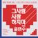 Don't Love Him (feat. Yoon Min Soo) - min yeon jae