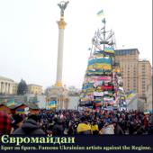Брат за брата (Famous Ukrainian Artists Against the Regime)