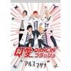 アルスマグナ DVD クロノス学園1st step 「Q愛DANCIN' フラッシュ」 - Single