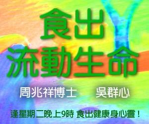 《 食出流動生命 》 - 源網台 sourcewadio.com