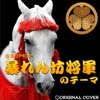 Theme from Abarenbo Shōgun - Single ジャケット写真