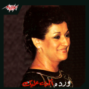 Akdeb Alek - Warda - Warda
