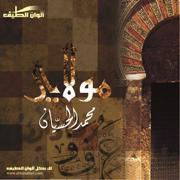 Maulai (Muatherat) - Mohammed Alhusayan - Mohammed Alhusayan