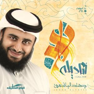 Jihad Al Yafeee - Anadeelah
