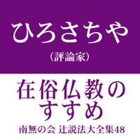 南無の会 辻説法大全集 48.在俗仏教のすすめ