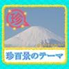 Chin Hyakkei No Theme - Single ジャケット写真