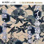 井田由美で聴く「アイヌ神謡集」 ラジオ日本聴く図書室シリーズvol.140