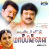 Gounder Veettu Mappillai Original Motion Picture Soundtrack EP