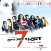 Satchya Aat Gharat (Original Motion Picture Soundtrack)